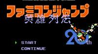 〖爱儿和朋友们〗0596-FC_Famicom Jump Hero Retsuden(Famicom Jump 英雄列传)第1期:小旭与谜之大陆区域1
