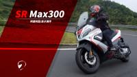 「呆子测评」明明可以凭实力,却要拼配置!阿普利亚SR Max300骑士网摩托车测评
