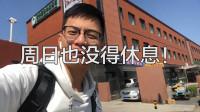 【大唐星球】Vlog虎哥sam苦逼出差记3最终章!