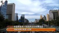 中国将放开一批政府定价收费项目