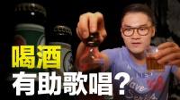 流行唱法十大迷思(5)喝酒有助于开嗓? VBS学唱歌