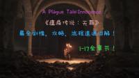 【安猫】《瘟疫传说:无罪》中世纪死亡诗歌(1-4章节)