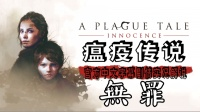 乞讨失败被追十条街【瘟疫传说:无罪】02 陌生人