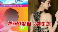 疑赵丽颖冯绍峰合体《妻子3》,团长谢娜回归,其他3对夫妻引猜测!