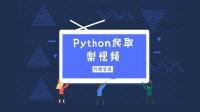 Python爬取梨视频——代码实现爬取梨视频