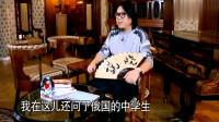 晓说:高晓松询问当地俄国中学生历史课本,结果把高晓松听傻了!