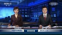 亚洲文明巡游活动 亚洲美食节启动 央视新闻联播 20190516 高清版