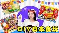 三款让蝈蝈改变生活的日本食玩DIY 新魔力玩具学校