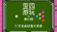 [歪四游玩第81期]FC月宫桌球通关录像