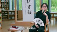 高晓松:中西方历史学家各有所长!
