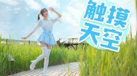 【@小萌】✩触摸天空✩这里有我期待的未来❤️双马尾元气少女or洛丽塔小裙子?