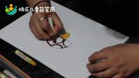 快乐儿童简笔画,教宝宝画蘑菇