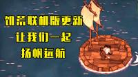 饥荒联机版 一起进入航海时代 克莱解说