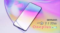 Oneplus 一加 7&7 Pro 我该选哪个?7Pro 的屏幕水平什么级别?
