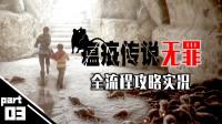 凯麒《瘟疫传说:无罪》流程攻略 III-报应 姐弟两人勇闯鼠巢