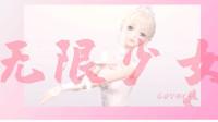 【闪耀暖暖】520甜蜜告白!《无限少女》软萌男声翻唱&MV重制