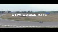 宝马 BMW G310GS 测评报告