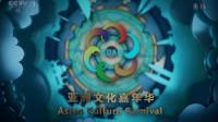 亚洲文化嘉年华(2)(CDAC)(收藏:草根老顽童)(20150515)