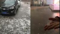 北京发布极端天气预警 冰雹伴随暴雨而至 市民大呼:我的车啊!