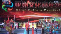 亚洲文化嘉年华(4)(火之激情等)(收藏:草根老顽童)(20150515)