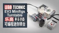 乐高科技 MOC-008 可编程迷你转台 LEGO Technic EV3 Minifigs Turntable
