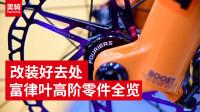 《美骑在现场》富律叶产品全览:改装爱好者的超级市场