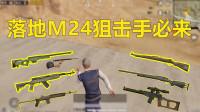 和平精英:鹰眼特训落地M24+98K!物资肥每局都双杀!