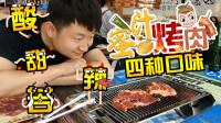 明日之后厨神Vlog6:柚子特制蜜汁烤肉引老板试吃,4种口味诞生