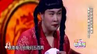 搞笑小品:小沈阳扮女装招亲,宋晓峰三人看完都蒙了,辣眼睛呀