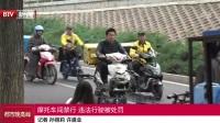 摩托车闯禁行  违法行驶被处罚 都市晚高峰 20190518
