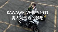 川崎Verseys1000,男人对远方的梦想