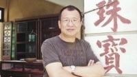 八卦:许绍雄卷入桃色事件 情欲短信流出