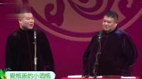 岳云鹏孙越舞台上相互挤兑拆台笑场,场下观众嘘声一片!