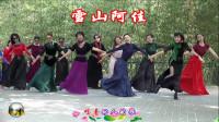 紫竹院广场舞,花开的季节舞蹈十三《雪山阿佳》