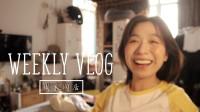 weekly vlog▷字幕神器·粘人的小猫·油皮气垫实测·魔鬼提拉
