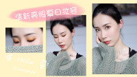 【27视频】单眼皮|清新亮眼海盐柠檬夏日妆容分享