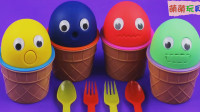 笑脸冰淇淋魔力变惊喜奇趣蛋,早教色彩认知萌宝识颜色与数字啦!