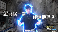 四川方言vlog:当金花哥获得了超能力之后,一拳锤爆地球!笑舒服了