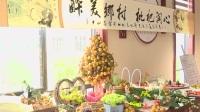 德清:枇杷文化节热闹开场 浙江新闻联播 20190519 高清