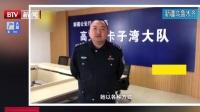 新疆乌鲁木齐:违章女子撒娇20分钟  交警不为所动 都市晚高峰 20190519