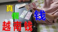 去越南旅游最怕遇到假钱,越南妹子教大家如何识别真假越南盾