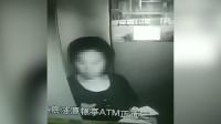 贵州女子被人贩子3万元卖到湖南 逃出后被ATM机监控发现获救