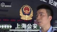 酒后记忆断片  报警自投罗网 新闻夜线 20190519