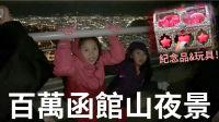 日本三大夜景-函馆夜景(百万夜景) 一般游客要抵达函馆山夜景展望台