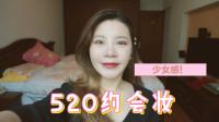 [梨花喵公子]520约会妆容分享, 少女感的秘密tips大公开!