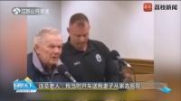 90岁大爷法庭上哽咽,为载病妻去医院超速, 法官:判你20年缓刑!
