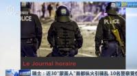 """瑞士:近30""""蒙面人""""首都纵火引骚乱  10名警察受伤 上海早晨 20190520"""