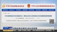视频|证监会原主席刘士余主动投案