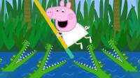 超惊险!小猪佩奇怎么遇到4只小鳄鱼?汪汪队出动紧急救援了吗?儿童亲子游戏玩具故事