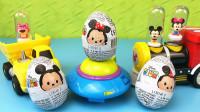 迪士尼米奇和米妮的奇趣蛋玩具拆蛋大全